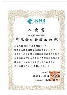 2021入会賞.jpg